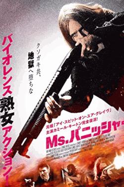 [DVD] Ms.パニッシャー