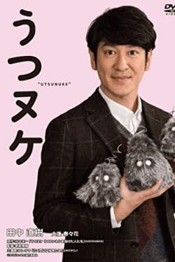 [DVD] うつヌケ