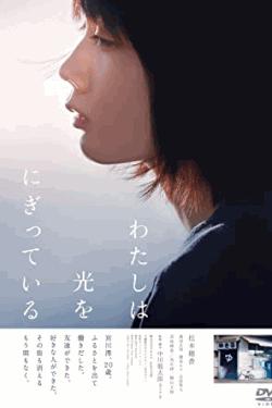 [DVD] わたしは光をにぎっている