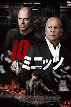[DVD] 10ミニッツ