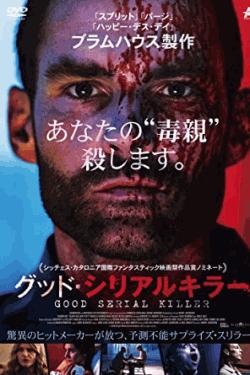 [DVD] グッド・シリアルキラー