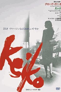 [DVD] KEIKO<HDニューマスター版>