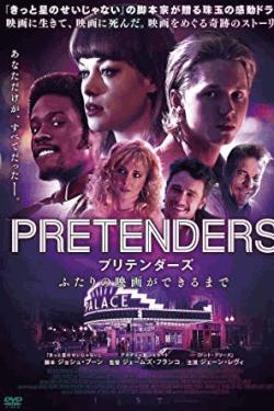 [DVD] プリテンダーズ ふたりの映画ができるまで