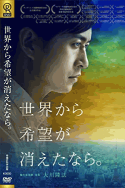 [DVD] 世界から希望が消えたなら。