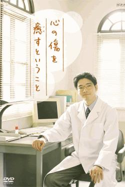 [DVD] 心の傷を癒すということ【完全版】(初回生産限定版)