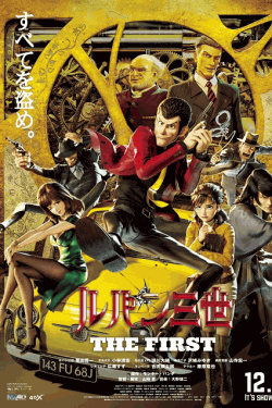 [DVD] ルパン三世 THE FIRST