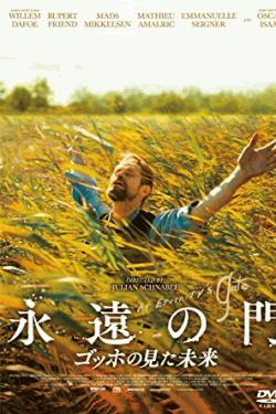 [DVD] 永遠の門 ゴッホの見た未来