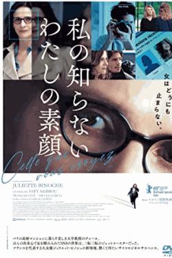 [DVD] 私の知らないわたしの素顔