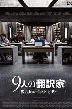 [DVD] 9人の翻訳家 囚われたベストセラー
