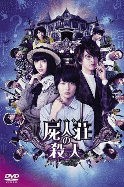 [DVD] 屍人荘の殺人