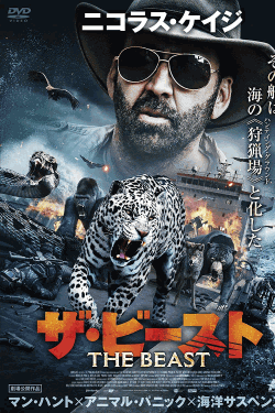 [DVD] ザ・ビースト
