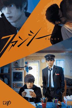 [DVD] ファンシー