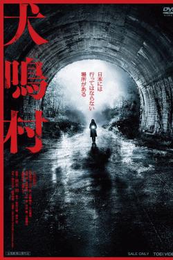 [DVD] 犬鳴村