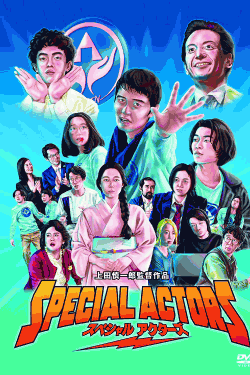 [DVD] スペシャルアクターズ
