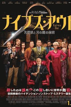 [DVD] ナイブズ・アウト/名探偵と刃の館の秘密
