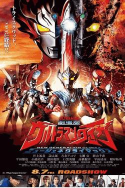 [DVD] 劇場版ウルトラマンタイガ ニュージェネクライマックス
