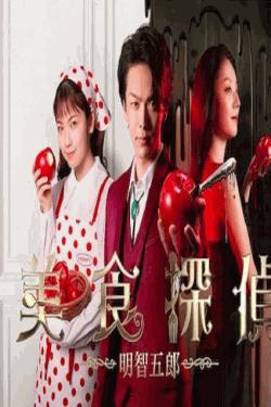 [DVD] 美食探偵 明智五郎 【完全版】(初回生産限定版)