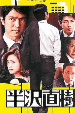 [DVD] 半沢直樹 第1季 【完全版】(初回生産限定版)