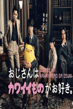 [DVD] おじさんはカワイイものがお好き 【完全版】(初回生産限定版)