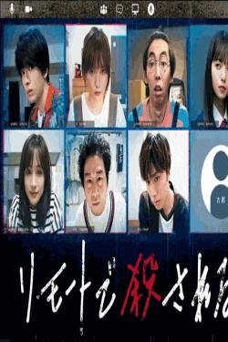 [DVD] リモートで殺される