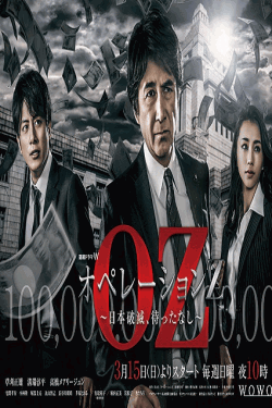 [DVD] オペレーションZ ~日本破滅、待ったなし~ 【完全版】(初回生産限定版)