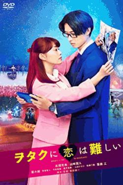 [DVD] ヲタクに恋は難しい