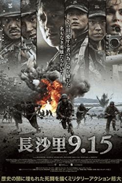 [DVD] 長沙里9.15