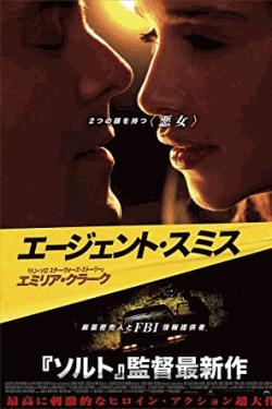 [DVD] エージェント・スミス