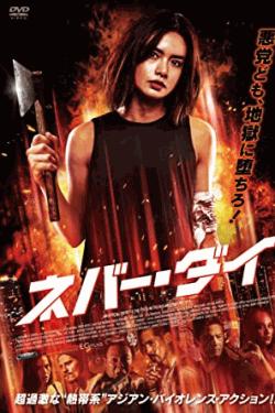 [DVD] ネバー・ダイ