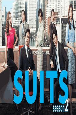 [DVD] SUITS/スーツ2 (Season2)【完全版】(初回生産限定版)
