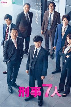[DVD] 刑事7人 Season6【完全版】(初回生産限定版)
