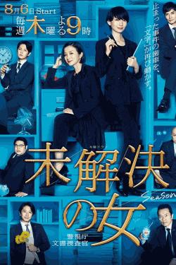 [DVD] 未解決の女 警視庁文書捜査官 Season2【完全版】(初回生産限定版)