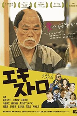 [DVD] エキストロ