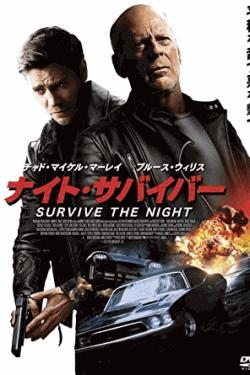 [DVD] ナイト・サバイバー
