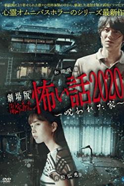 [DVD] 劇場版 ほんとうにあった怖い話 2020 呪われた家