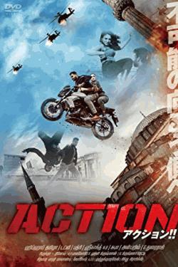 [DVD] アクション!!