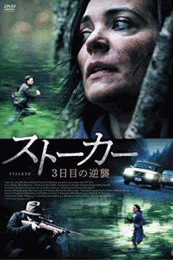 [DVD] ストーカー 3日目の逆襲