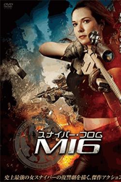 [DVD] スナイパー・フロム・MI6