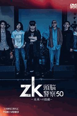 [DVD] zk/頭脳警察50 未来への鼓動