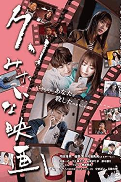 [DVD] クソみたいな映画