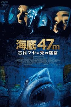 [DVD] 海底47ⅿ 古代マヤの死の迷宮