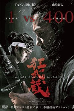 [DVD] 狂武蔵