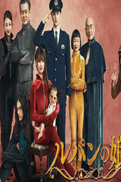[DVD] ルパンの娘2 【完全版】(初回生産限定版)