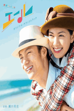 [DVD] 連続テレビ小説 エール 【完全版】(初回生産限定版)