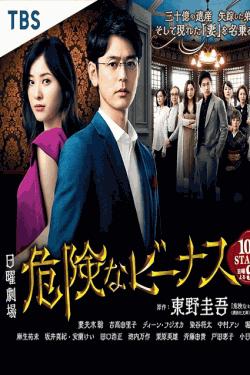 [DVD] 危険なビーナス【完全版】(初回生産限定版)