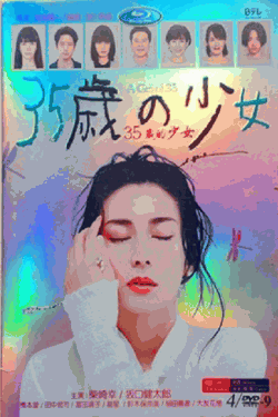 [DVD] 35歳の少女【完全版】(初回生産限定版)