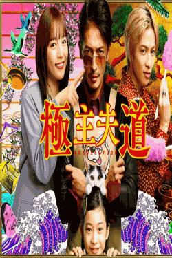 [DVD] 極主夫道【完全版】(初回生産限定版)