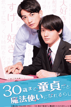 [DVD] 30歳まで童貞だと魔法使いになれるらしい 【完全版】(初回生産限定版)