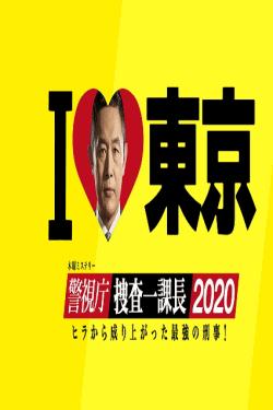 [DVD] 警視庁・捜査一課長2020【完全版】(初回生産限定版)