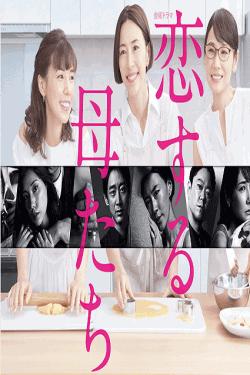 [DVD] 恋する母たち【完全版】(初回生産限定版)
